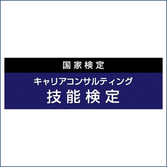 キャリアコンサルティング技能検定