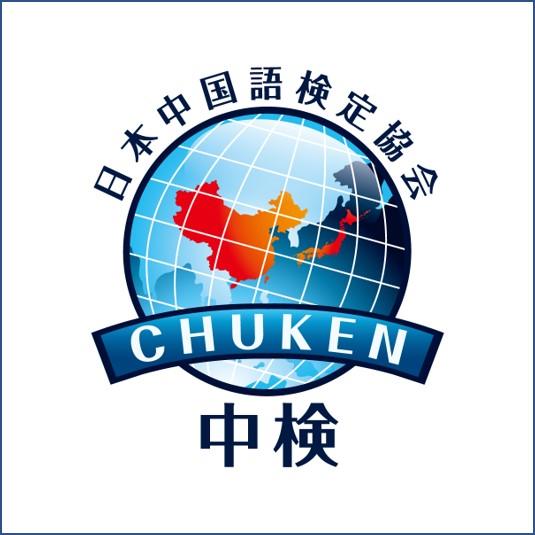 中国語検定(中検)
