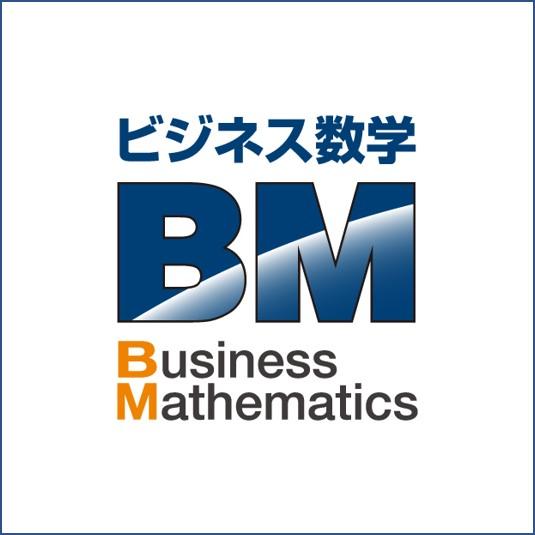 ビジネス数学検定