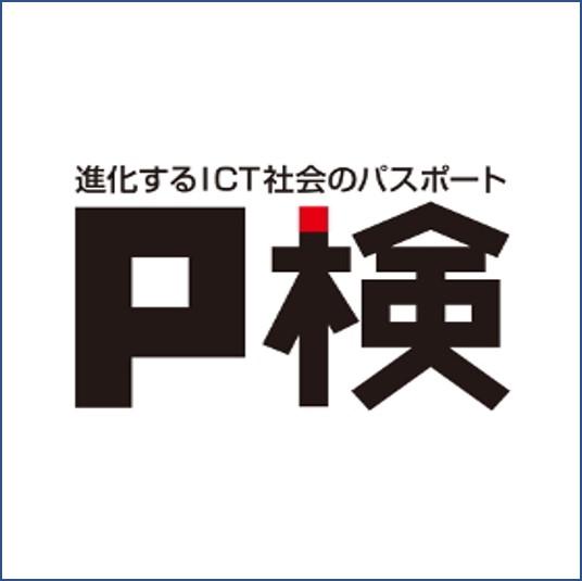 P検(ICTプロフィシエンシー検定)