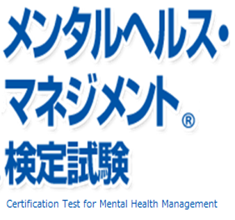 メンタルヘルス・マネジメント検定