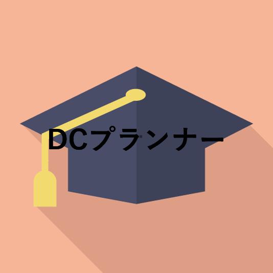 DCプランナー