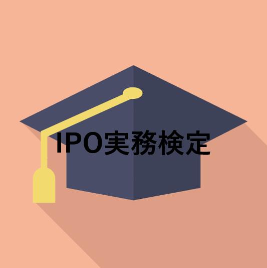 IPO実務検定