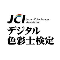 デジタル色彩士検定