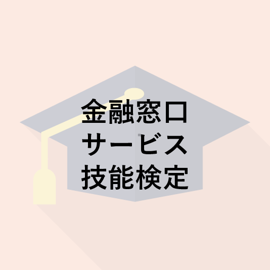 金融窓口サービス技能検定
