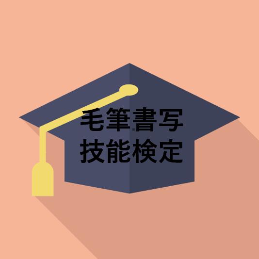 毛筆書写技能検定