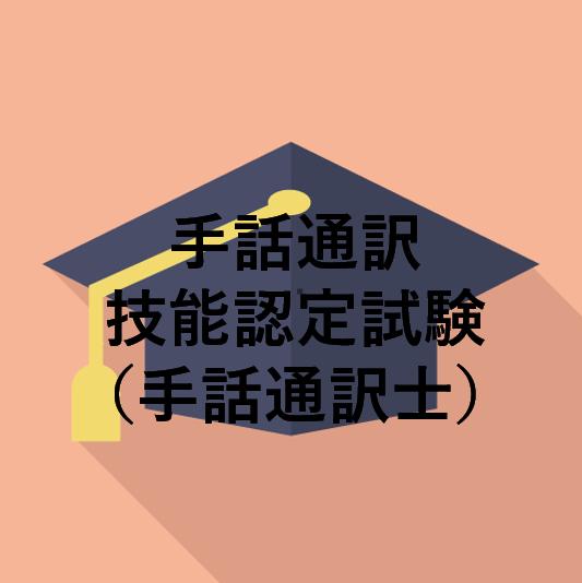 手話通訳技能認定試験(手話通訳士)