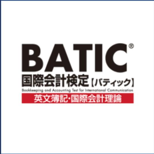 BATIC(国際会計検定)
