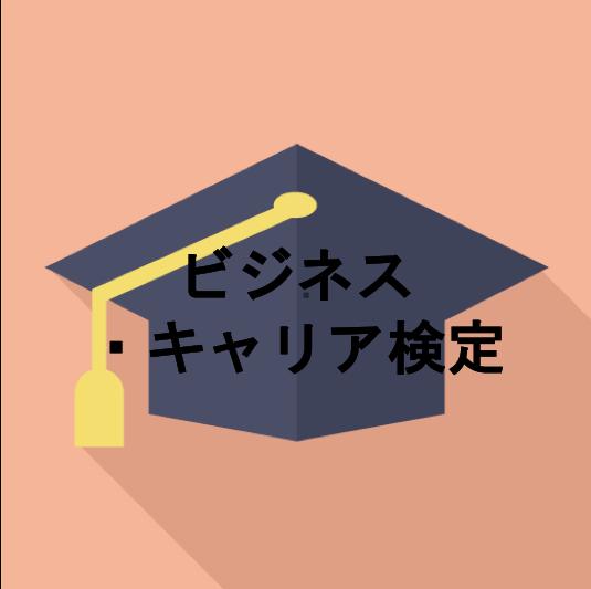 ビジネス・キャリア検定