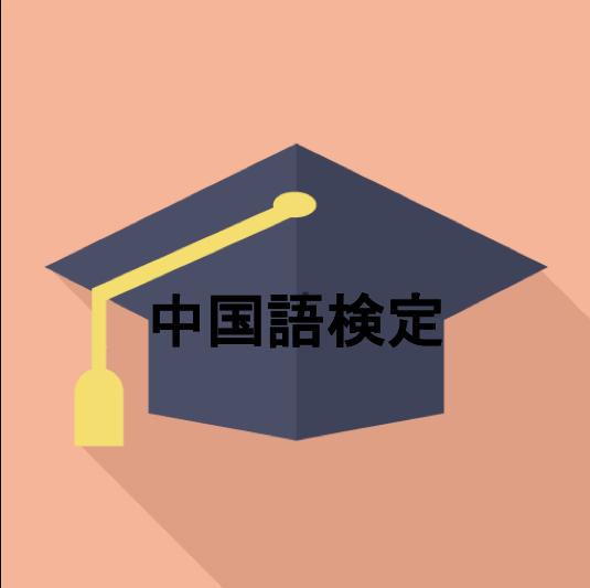 中国語検定