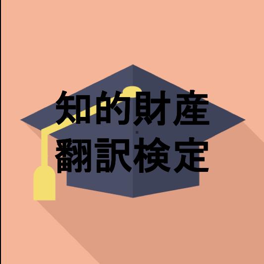 知的財産翻訳検定