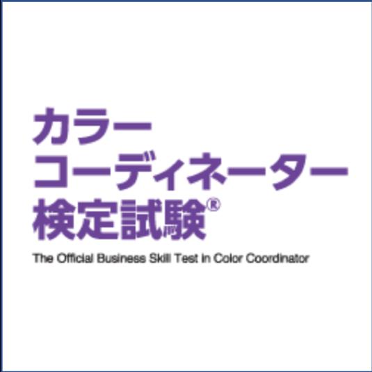 カラーコーディネーター検定