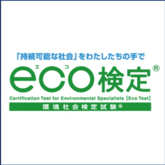 環境社会検定(eco検定)