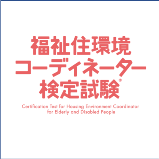 福祉住環境コーディネーター検定