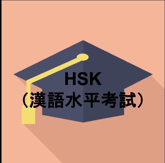HSK(漢語水平考試)