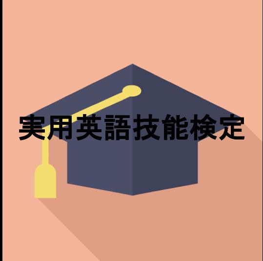 実用英語技能検定