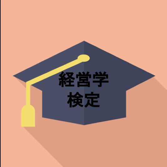 経営学検定(マネジメント検定)