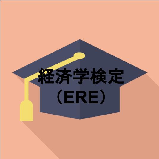 ERE(経済学検定)