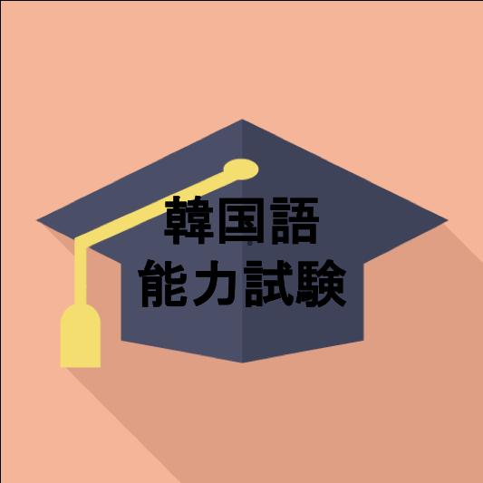 韓国語能力試験(TOPIK)