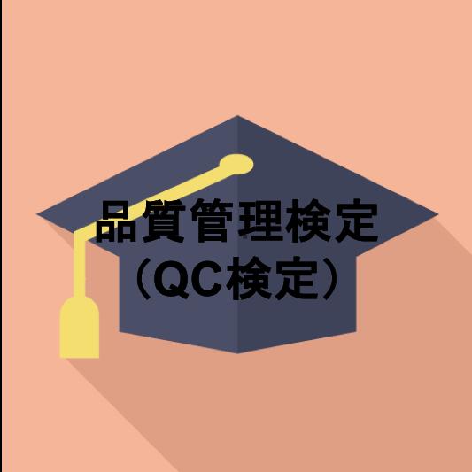 品質管理検定(QC検定)