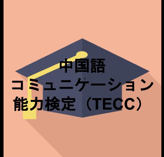 中国語コミュニケーション能力検定(TECC)