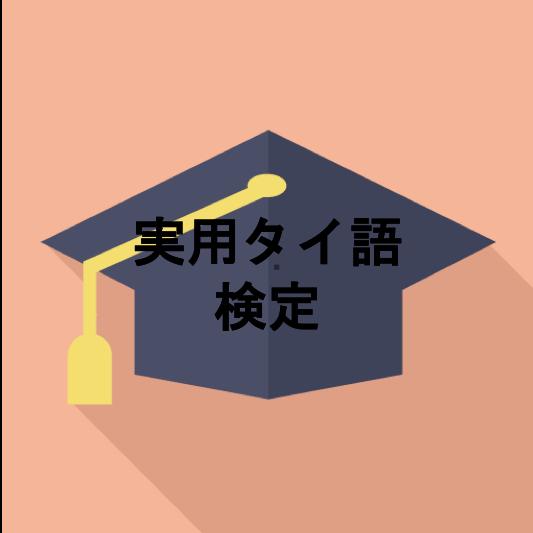 実用タイ語検定