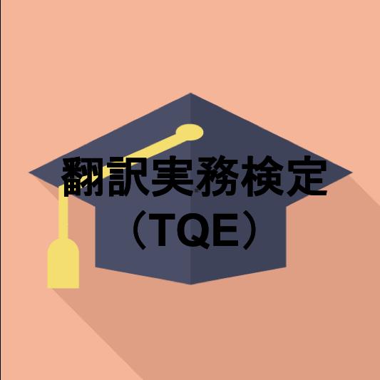 翻訳実務検定(TQE)