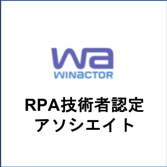 RPA技術者検定