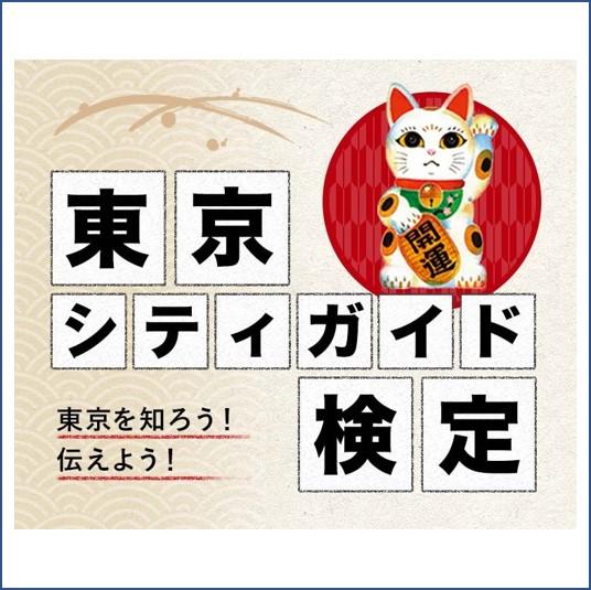 東京シティガイド検定