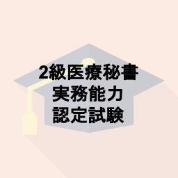 2級医療秘書実務能力認定試験