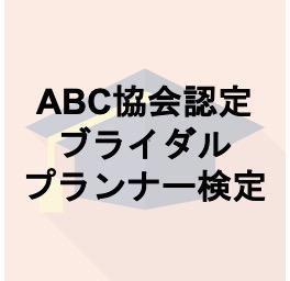 ABC協会認定ブライダルプランナー検定