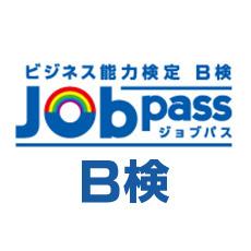 ビジネス能力検定(B検)ジョブパス