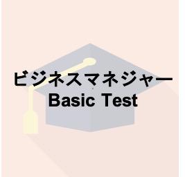 ビジネスマネジャーBasic Test