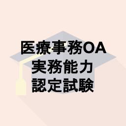医療事務OA実務能力認定試験