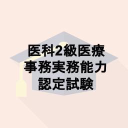 医科2級医療事務実務能力認定試験