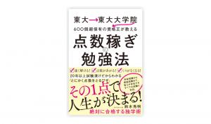 鈴木所長の新刊『点数稼ぎの勉強法』