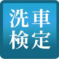 https://www.sklab.jp/wp-content/uploads/2019/05/sensha-1.png