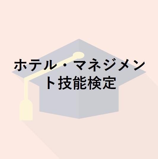 ホテル・マネジメント技能検定