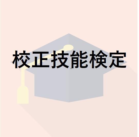 校正技能検定