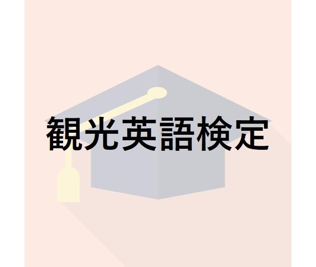 観光英語検定
