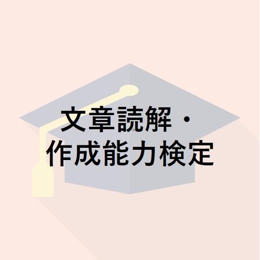 文章読解・作成能力検定