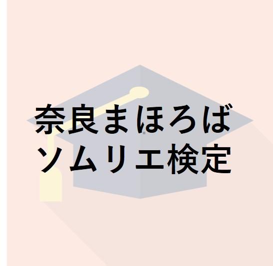 奈良まほろばソムリエ検定