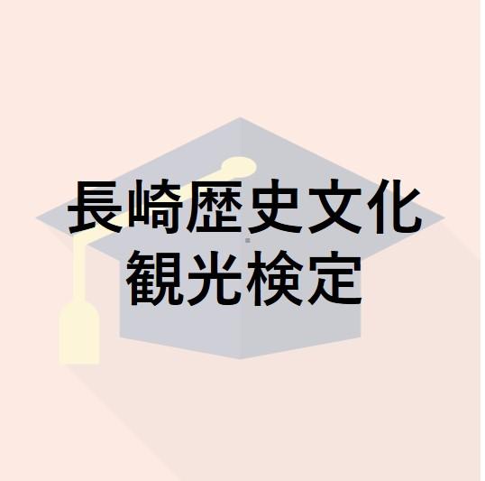 長崎歴史文化観光検定