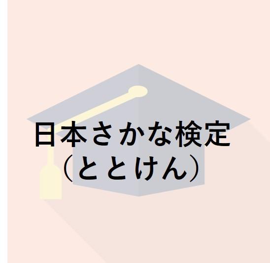 日本さかな検定(ととけん)