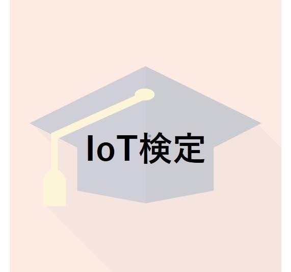 IoT検定
