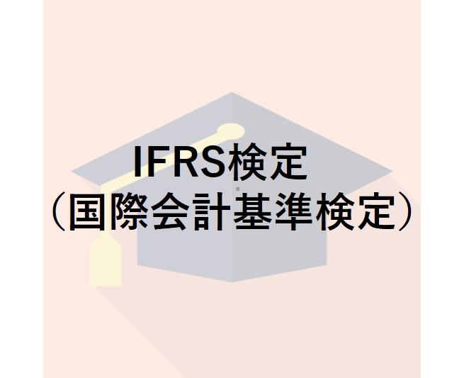 IFRS検定(国際会計基準検定)