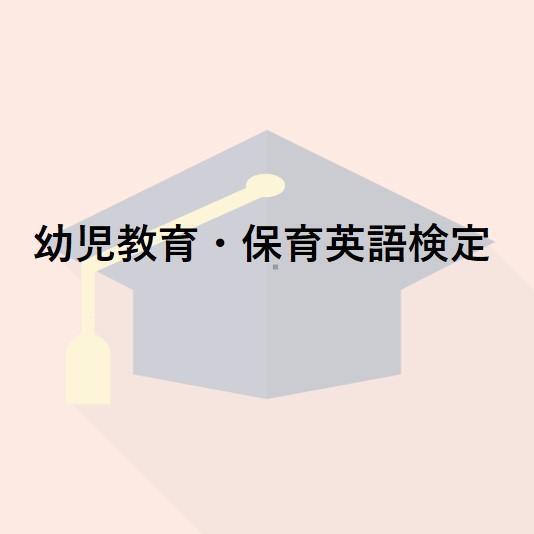 幼児教育・保育英語検定
