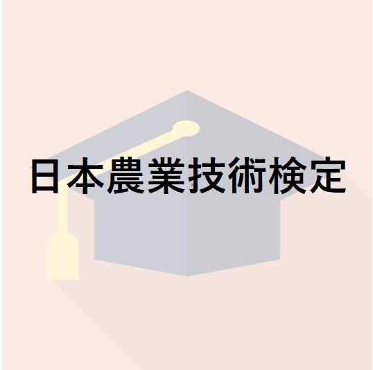 日本農業技術検定