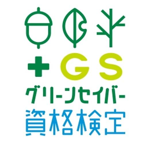 グリーンセイバー資格検定