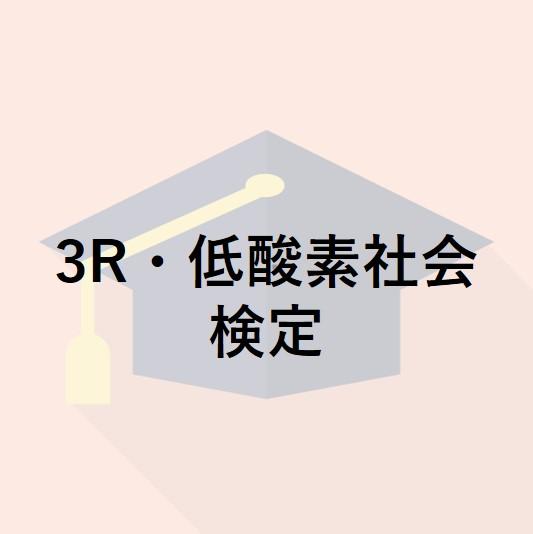 3R・低炭素社会検定